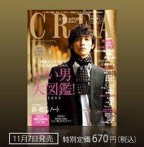 「CREA」12月号