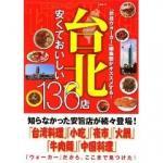「台北安くておいしい店136店」