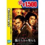 「傷だらけの男たち」DVD