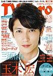 「TV Taro」1月号