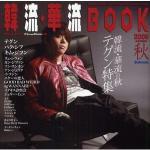 「韓流・華流BOOK 2009秋」