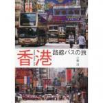「香港 路線バスの旅」