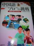 「中国語 プロへの挑戦」