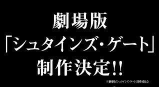 シュタインズ・ゲート劇場版制作決定!