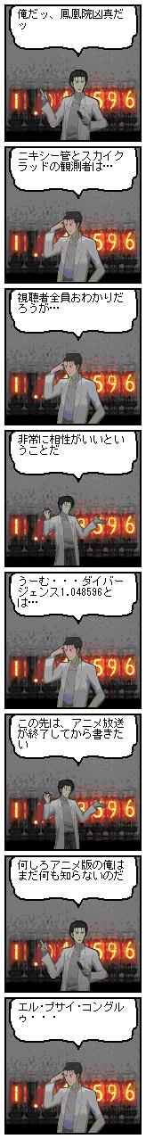 ニキシー管(ダイバージェンスメーター)でシュタインズゲート漫画