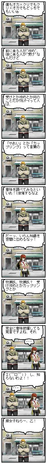 ダル「腐女子ねらー、乙ッ!w」