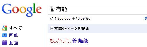 菅 有能 → 菅 無能 google先生、訂正乙