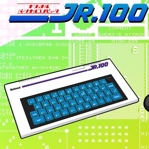 パソコンをマスターする本―National JR-100 (1982年)