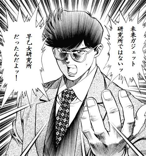 キバヤシ「未来ガジェット研究所ではないッ 早乙女研究所だったんだよッ!」