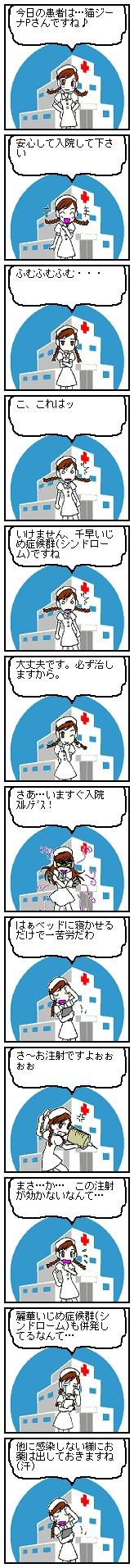 猫ジーナPでアイマス漫画、いや、病院が来いッ!w