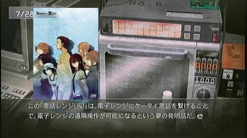 シュタインズ・ゲート公式ガイドブック(仮) 隙間ピンク参上!(ぉぃ