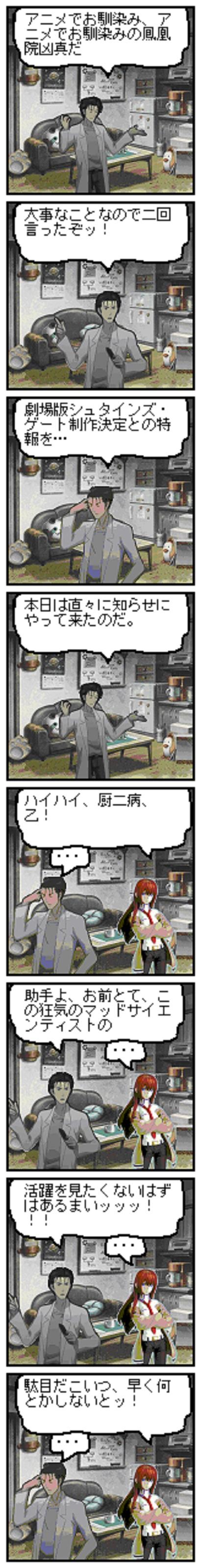 劇場版STEINS;GATE制作決定でシュタゲ漫画1