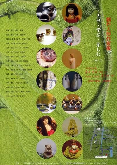 産業高度化センター新春企画2012-02