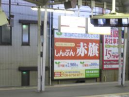 akahatashinbun