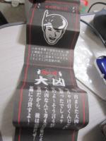 kishimikuji2
