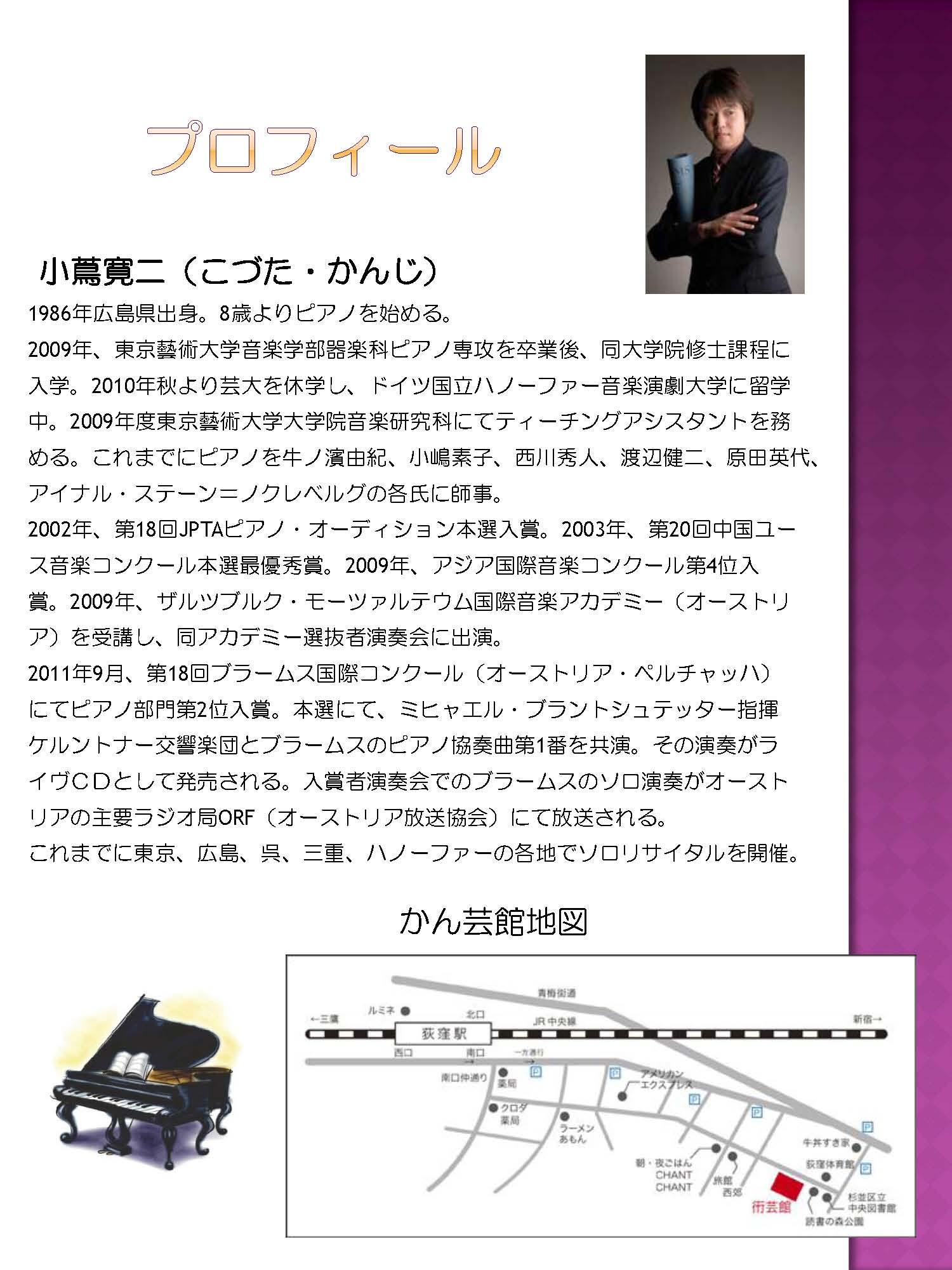 小蔦さんコンサート_ページ_2