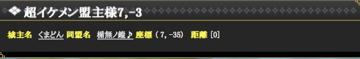 超イケメン盟主様7,-3 - 戦国IXA