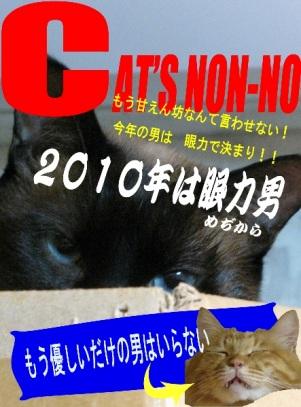 cats0062