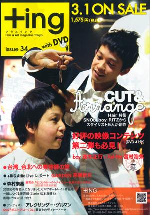 プラスイング issue34