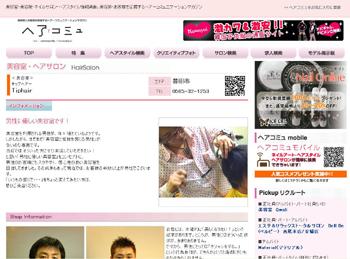 豊田市久保町「チップヘアー」 New Entry!!