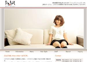 豊田市 美容院 tripxtrip オフィシャルサイト