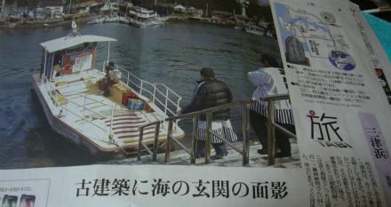 三津の渡し01