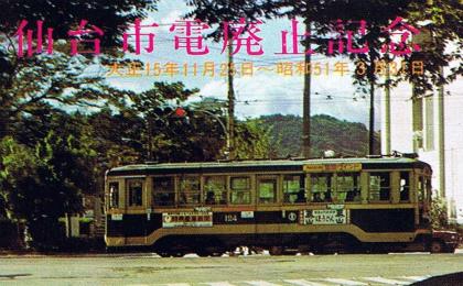 仙台市電06
