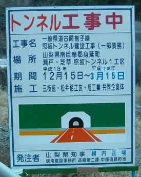 照坂隧道00