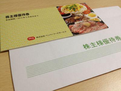 3053 株主優待券 ペッパーフードサービス