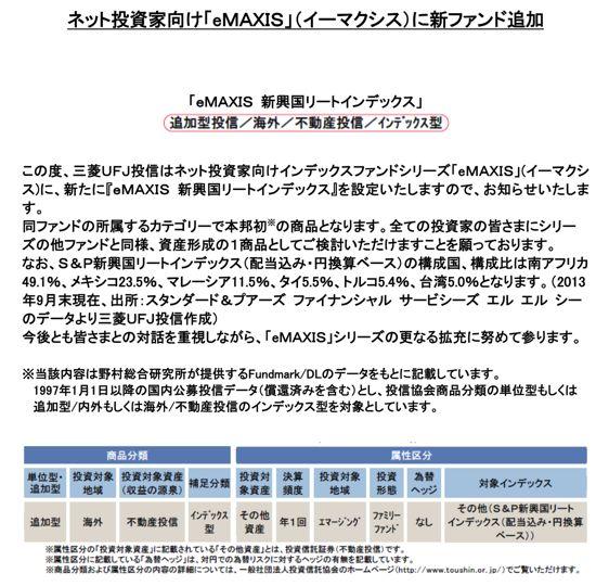 eMAXIS 新規発売