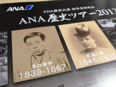 ANA歴史ツアー