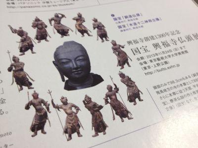 興福寺仏頭展