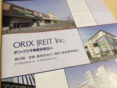 8954 オリックス不動産投資法人 投資主報告書