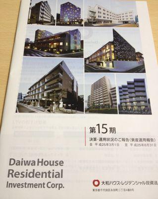 8984 大和ハウスレジデンシャル投資法人 事業報告書
