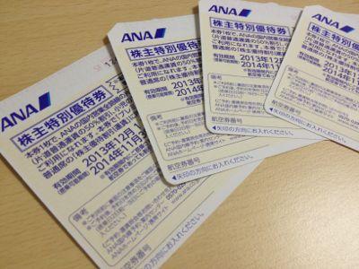 9202 ANA 株主優待券