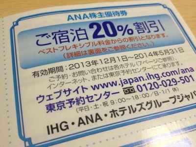 ANA ホテル割引