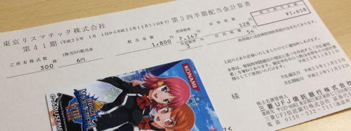 7861 東京リスマチック 配当金