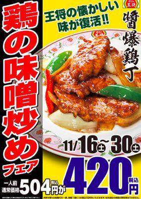 鶏の味噌炒めフェア