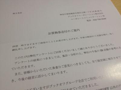 3313 ブックオフコーポレーション お手紙