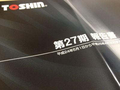 9444 トーシン 事業報告書