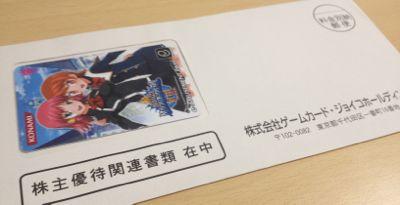 ゲームカードジョイコからの手紙