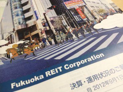 8968 福岡リート 事業報告書