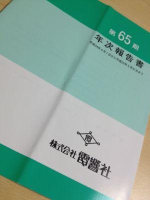 8144 電響社 株主報告書