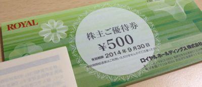 ロイヤルホスト 8179 株主優待券