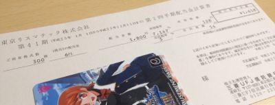 7861 東京リスマ 配当金