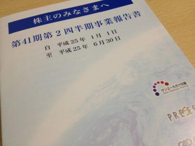 7861 東京リスマティック 株主報告書