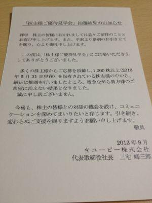 2809 キユーピー 落選ハガキ