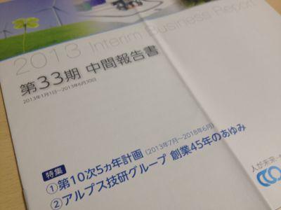 4641 アルプス技研 株主報告書