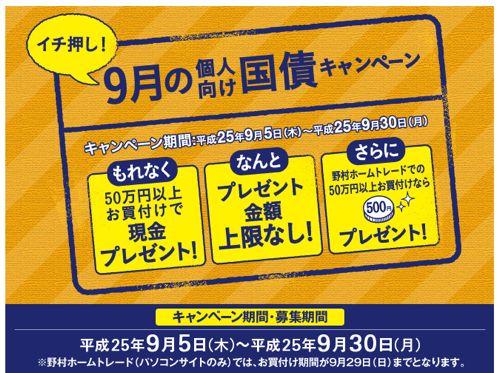 野村證券 個人向け国債 キャンペーン