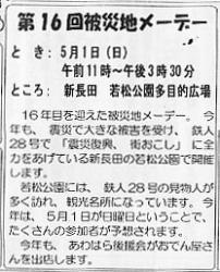 hisaichi_20110419213103.jpg